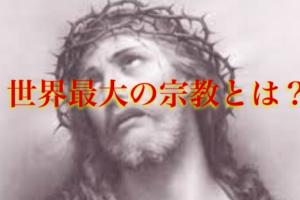 世界最大の宗教