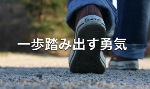 一歩踏み出す勇気