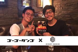 エブリデニム 山脇耀平 ゴーゴーケンゴ 対談
