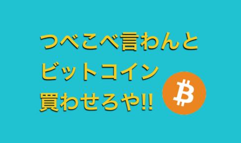 ビットコイン 買い方 わからない coincheck 登録方法