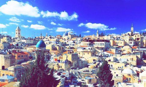 エルサレム絶景