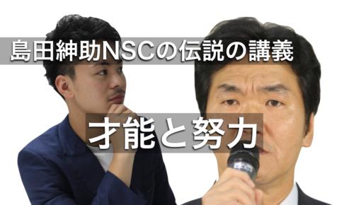 【動画有り】島田紳助がNSCで語った【才能と努力】全文書き出し