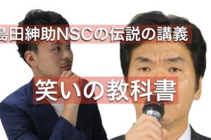 【動画有り】島田紳助がNSCで語った【笑いの教科書】全文書き出し