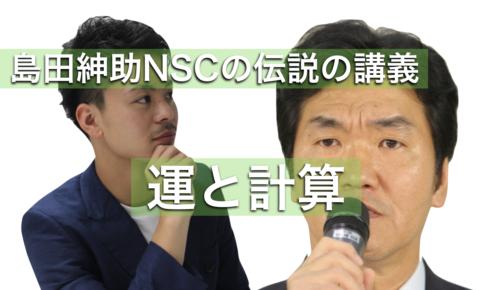 【動画有り】島田紳助がNSCで語った【運と計算】全文書き出し