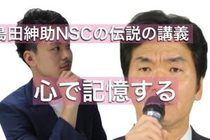 【動画有り】島田紳助がNSCで語った【心で記憶する】全文書き出し