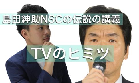 【動画有り】島田紳助がNSCで語った【TVのヒミツ】全文書き出し