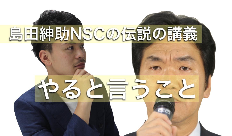 【動画有り】島田紳助がNSCで語った【やると言うこと】全文書き出し