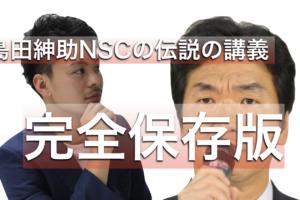 【完全保存版】島田紳助がNSCで語った【伝説の講義】全文書き出し