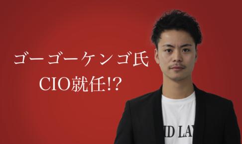 CIOとは?塩顔ではない山田孝之とキンコン西野の新たな肩書き。