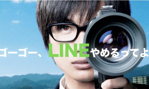 ゴーゴーケンゴ、LINEやめるってよ。