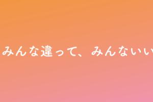 日本の差別問題についてウーマン村本氏が番組中に6回も読み上げた手紙が深い。
