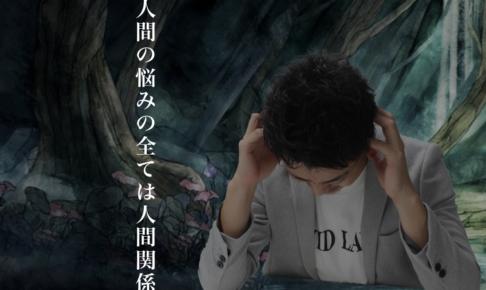 武井壮が語る『人付き合いが苦手で疲れる』という人に欠落してるたった1つの意識。