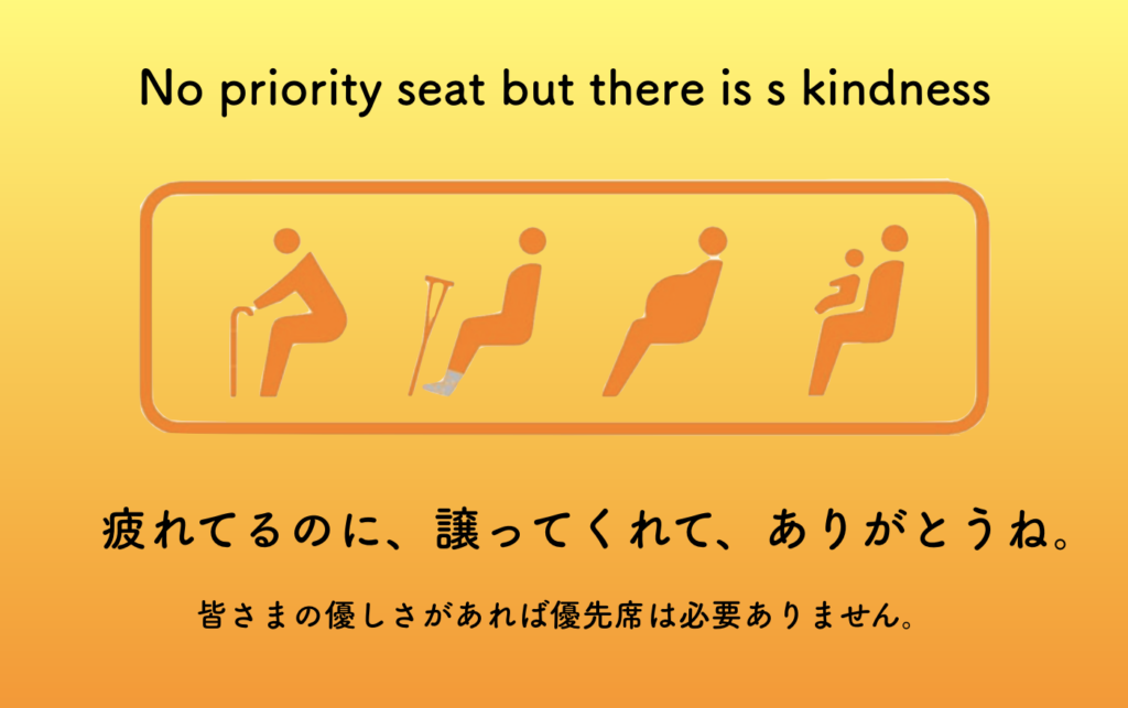 優先席を撤廃して、新しく張り紙を作る。
