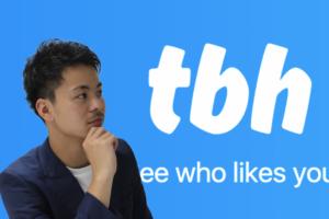 【徹底解説】アメリカの若者に大人気の新SNSアプリ『tbh』とは?