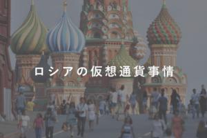 ロシアの仮想通貨事情とは?ICOを規制しない規制を発表。