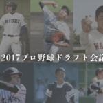 清宮・中村・安田はどこに!?プロ野球ドラフト会議2017結果速報