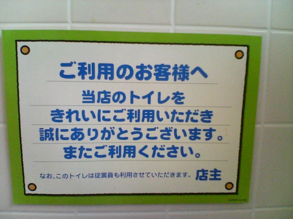 トイレの張り紙