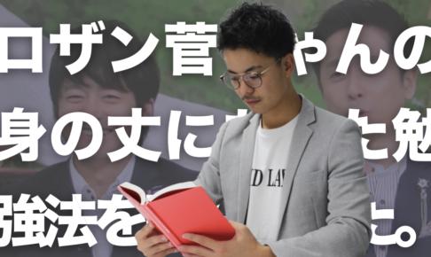 【書評】ロザン菅ちゃんの『身の丈にあった勉強法』を最速で読んでまとめた。