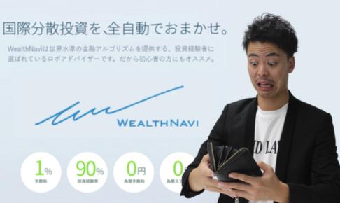 『人間の脳は資産運用に向いてない』WealthNavi(ウェルスナビ)の資産運用セミナーに行ってきました。