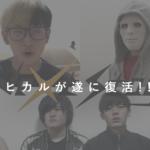 【動画】youtuberヒカルが遂に復活!ラファエル・禁断も!なぜ、このタイミングなのか?