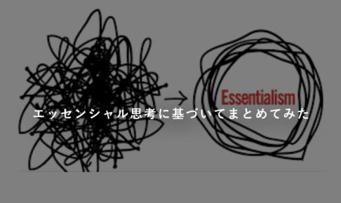 エッセンシャル思考を読んだのでエッセンシャル思考に基づいてまとめてみた。