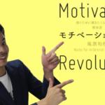 「最近の若者は、、」「これだからオジサンは、、」と言う人におすすめ!モチベーション革命を無料で読んだ感想。