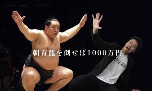 【abemaTV大晦日特番】朝青龍に勝てば1000万円企画に実際に応募してみた。