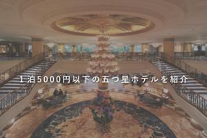 1泊5000円以下で五つ星ホテルに泊まろう!実際に泊まった感想とマニラのおすすめホテル5選