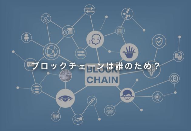 「発明から10年もたったのに、誰もブロックチェーンを有効活用できていない」の和訳の要点まとめ