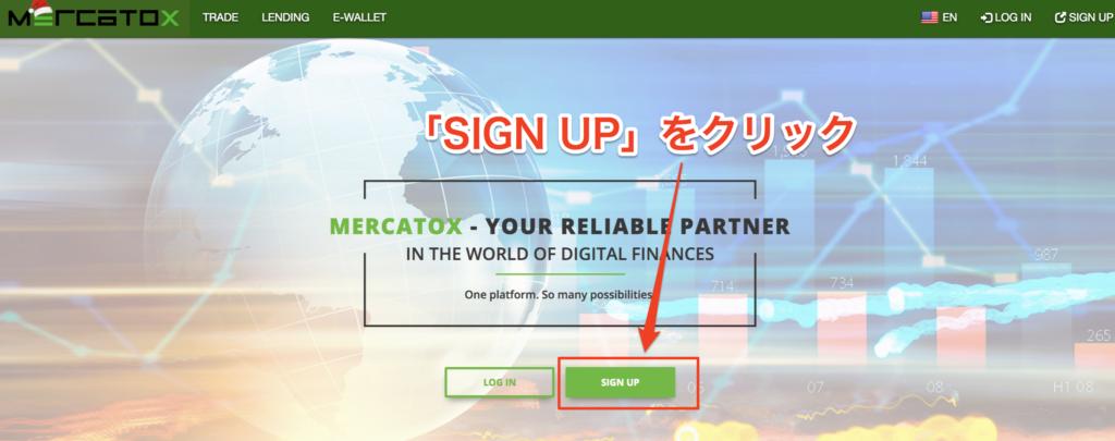 MERCATOX(メルカトックス)で口座開設