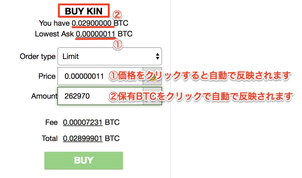 MERCATOX(メルカトックス)でKinを買うステップ2