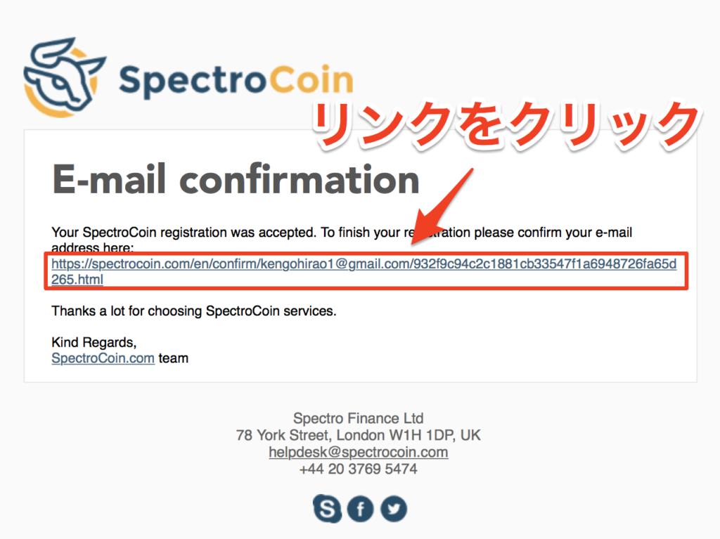 スペクトロコインから認証メールが届く