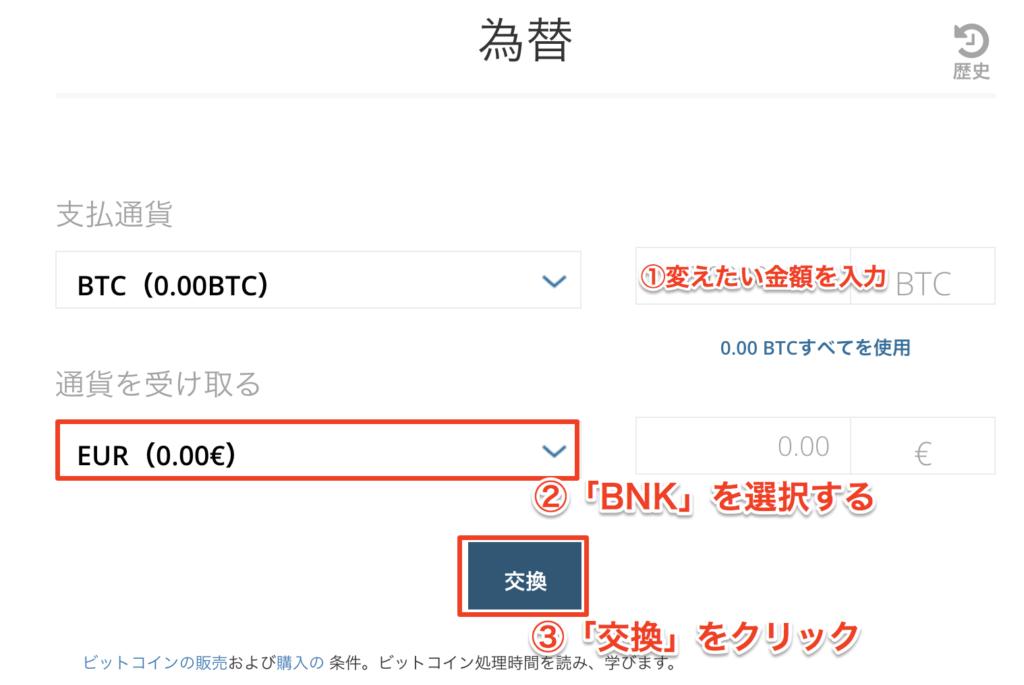 BNKに交換する