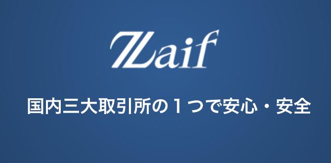 Zaif(ザイフ)とは?