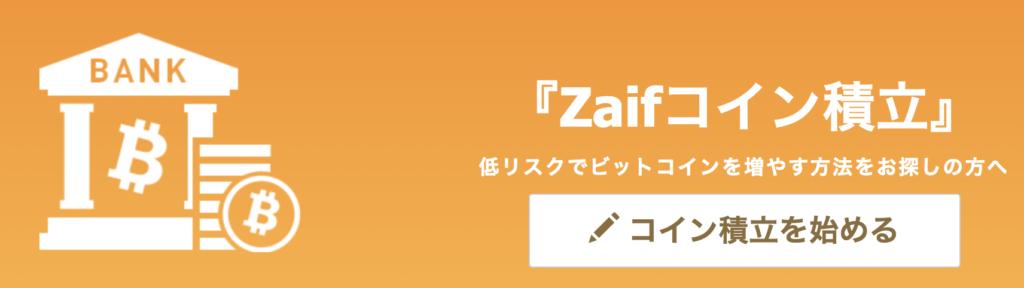 Zaifコイン積立とは?