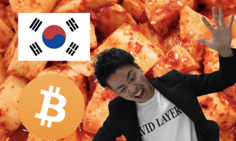 キムチショックとは?韓国の仮想通貨取引所が禁止で遂に仮想通貨バブル崩壊か!?