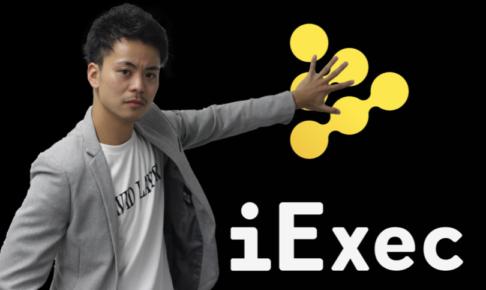 【解説】iExec(RLC)がバイナンスに上場!DAppsとは?現在価格・将来性・特徴・買い方まとめ