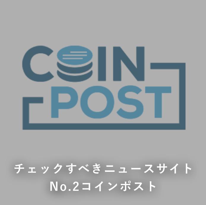 チェックすべき仮想通貨ニュースサイトno.2『コインポスト』