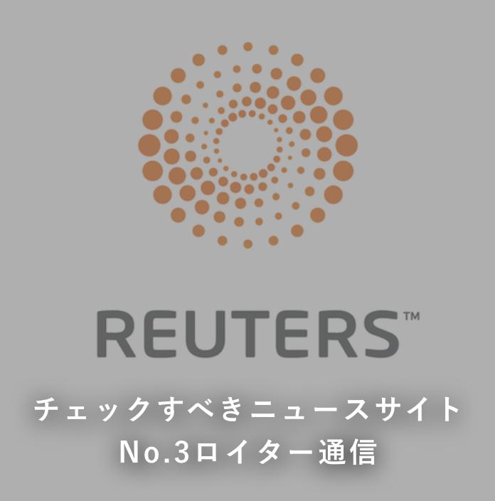 チェックすべき仮想通貨ニュースサイトno.3『ロイター通信』