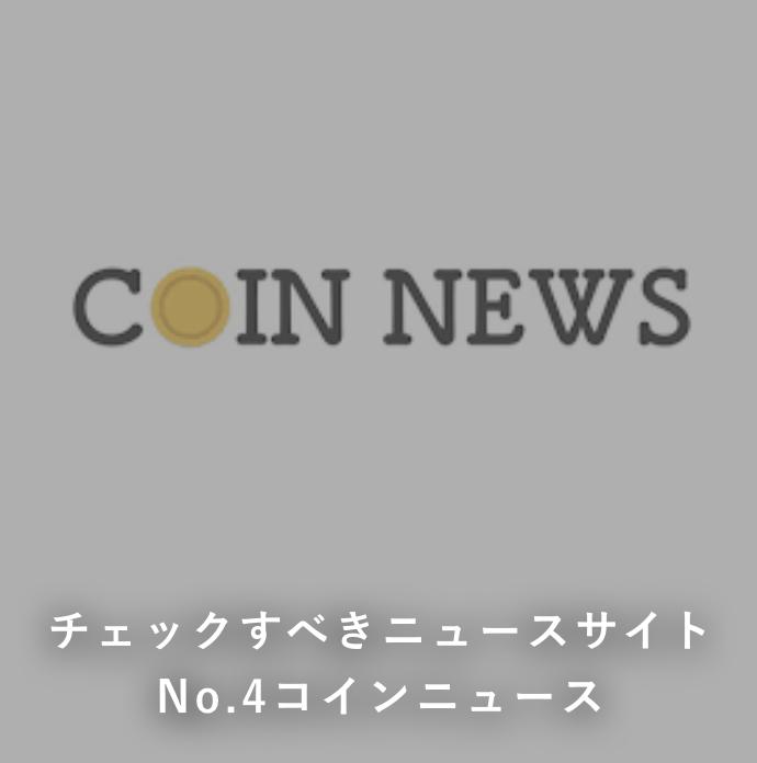 チェックすべき仮想通貨ニュースサイトno.4『コインニュース』