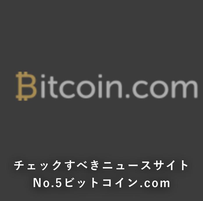 チェックすべき仮想通貨ニュースサイトno.5『ビットコイン.com』