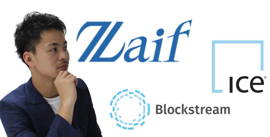 【Zaif (ザイフ)がデータを提供】ブロックストリームとインターコンチネンタル取引所ってなに?