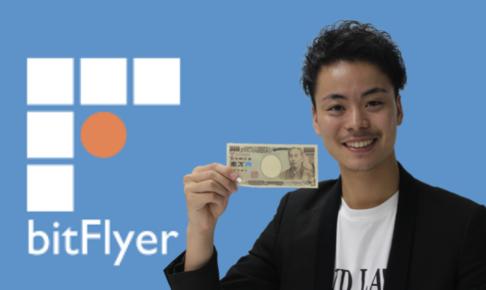 bitFlyer(ビットフライヤー)で口座開設すると無料で総額33,220円分のビットコインがもらえるって知ってた?