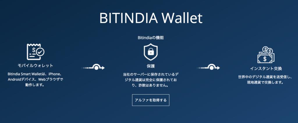 BITINDIA(ビットインディア)は安全なのか?