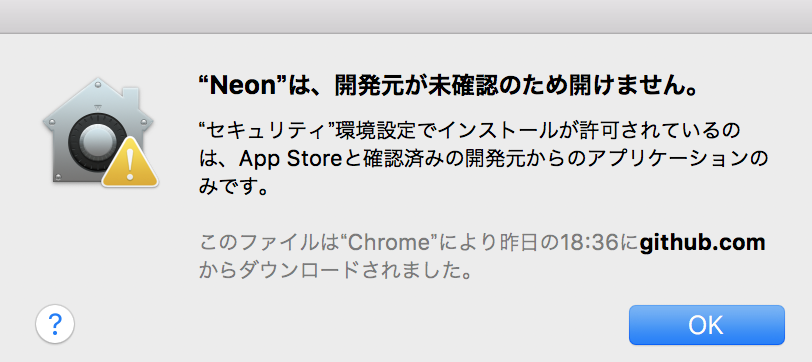 ダウンロード出来たらNeonを開く