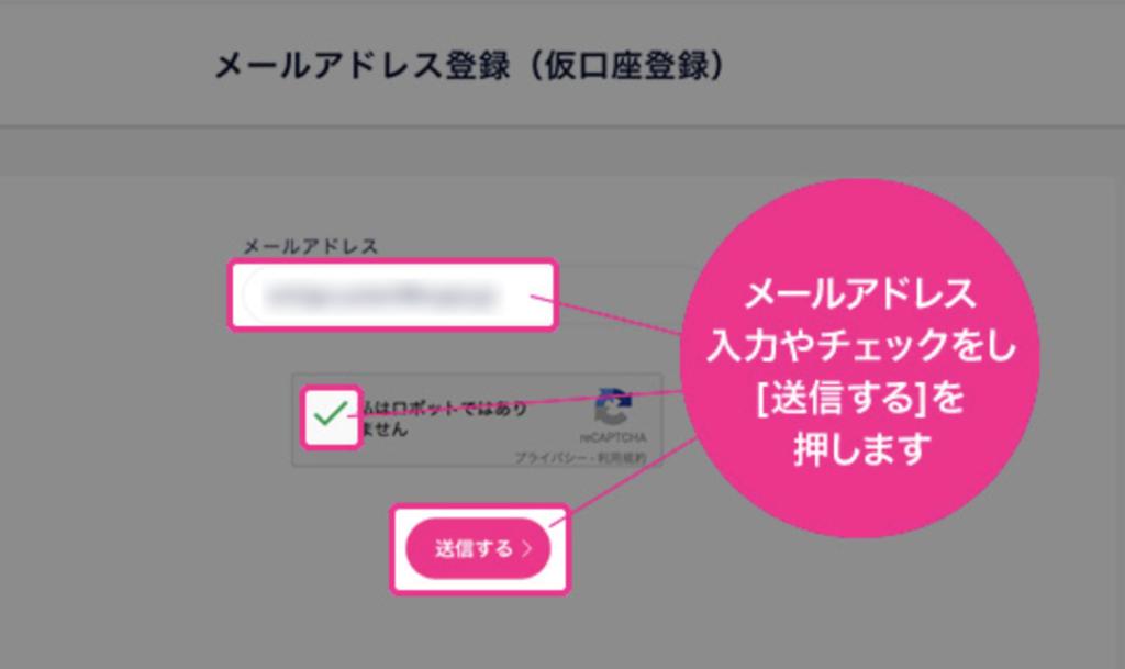 DMMビットコインで口座開設~メールアドレス登録②~