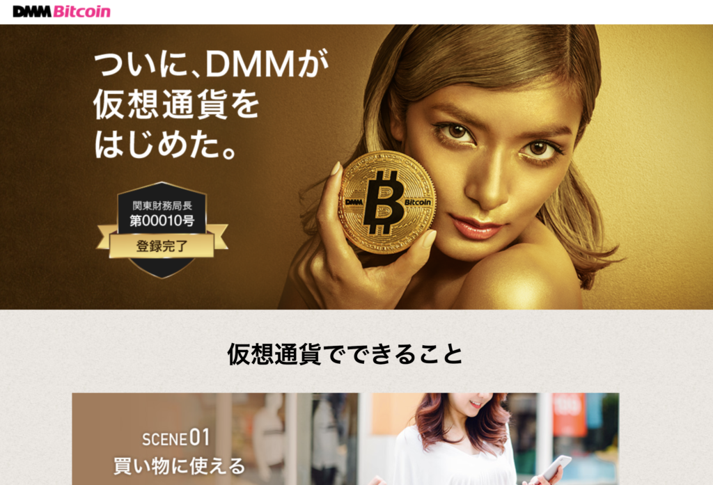 DMMビットコインで口座開設~メールアドレス登録~