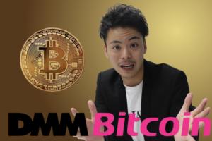 【画像解説】今、安心出来る国内仮想通貨取引所は?DMMビットコインで口座開設をしよう。