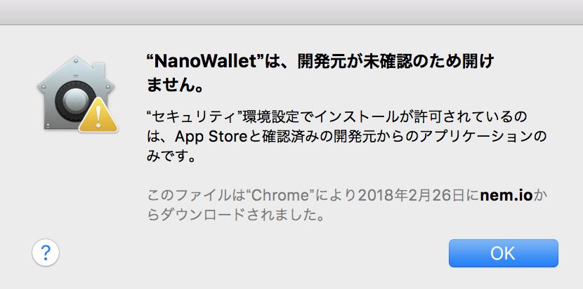 nanoウォレットが開けない