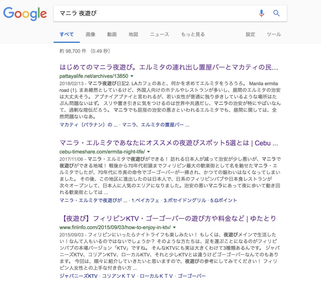 【マニラ 夜遊び】の検索結果
